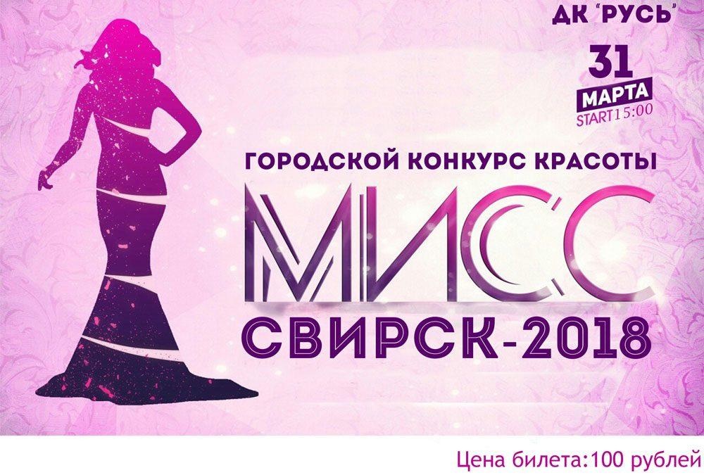 31 марта конкурс красоты «Мисс Свирск—2018»
