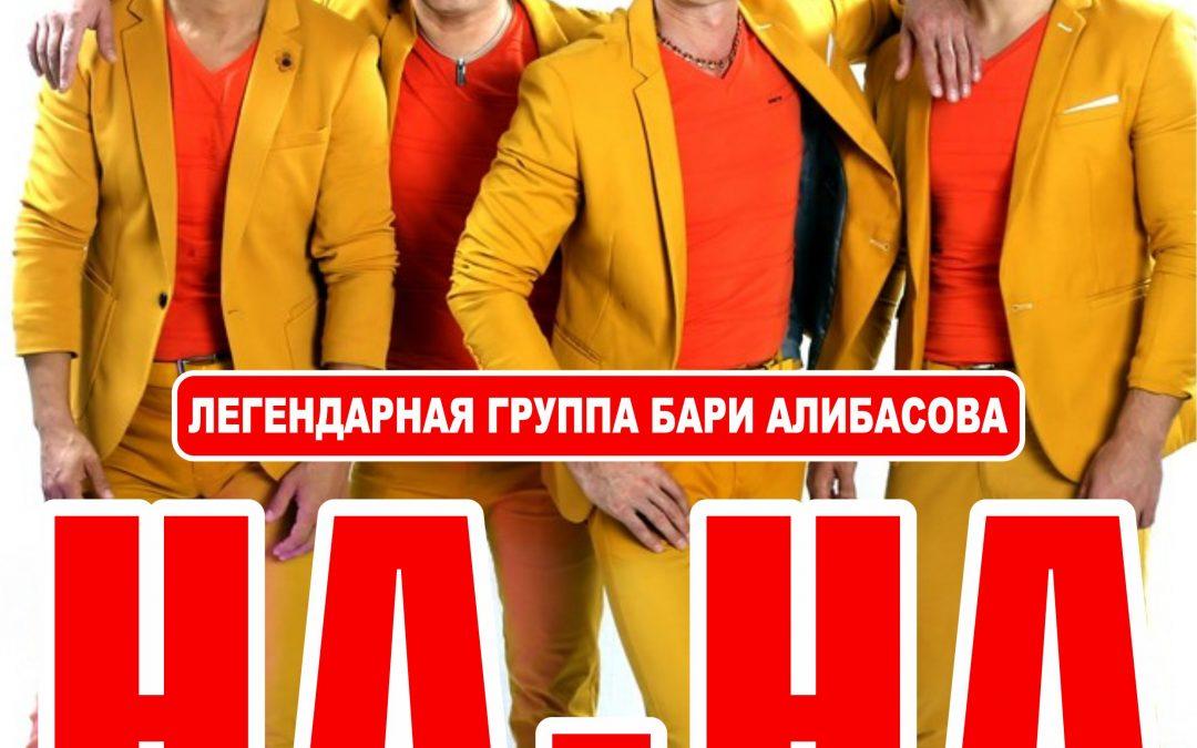 20 марта в Черемховском драмтеатре концерт группы «На-на»