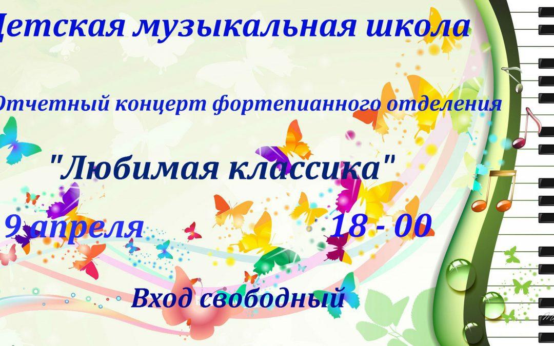 19 апреля Отчетный концерт в детской музыкальной школе