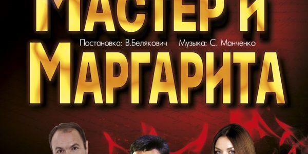 24 апреля спектакль «Мастер и Маргарита»