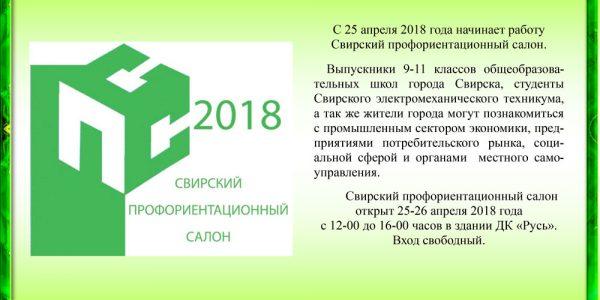 С 25 апреля в ДК «Русь» начинает работу профориентационный салон