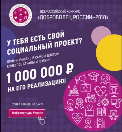 Внимание, конкурс! «Доброволец России – 2018»