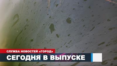 Служба новостей «ГОРОД» от 20 октября 2018г.