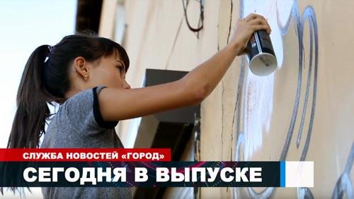 Служба новостей «ГОРОД» от 29 сентября 2018г.