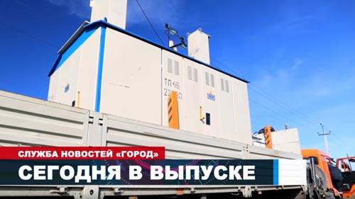 Служба новостей «ГОРОД» от 6 октября 2018г.