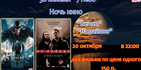 20 октября Ночь кино