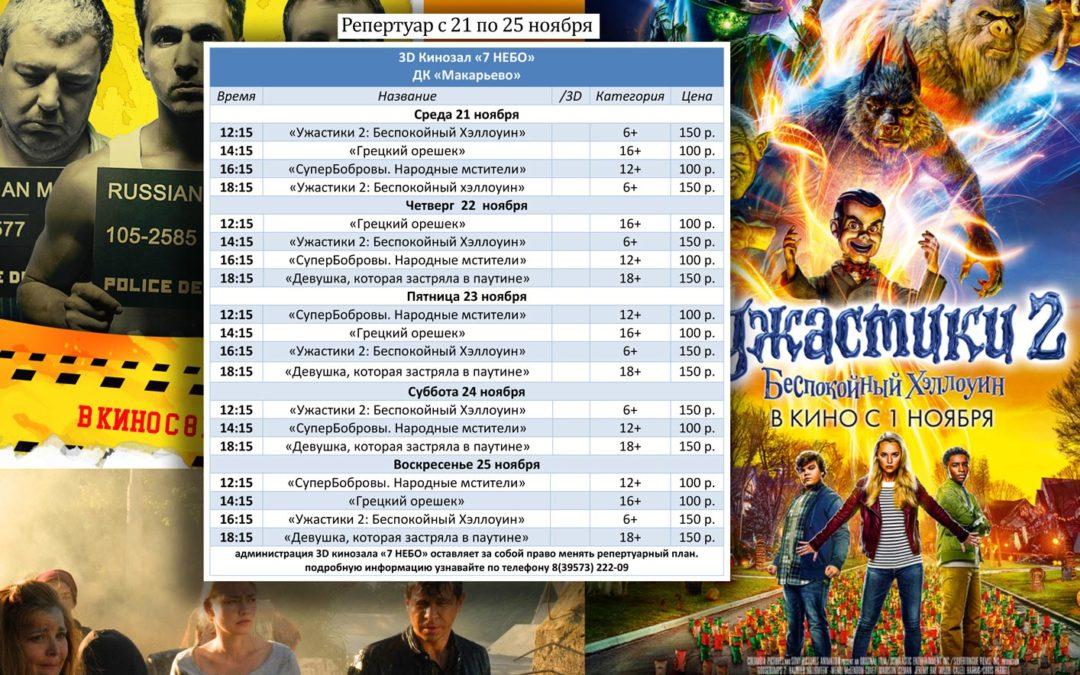 Репертуар кинозала «7 НЕБО» с 21 по 25 ноября