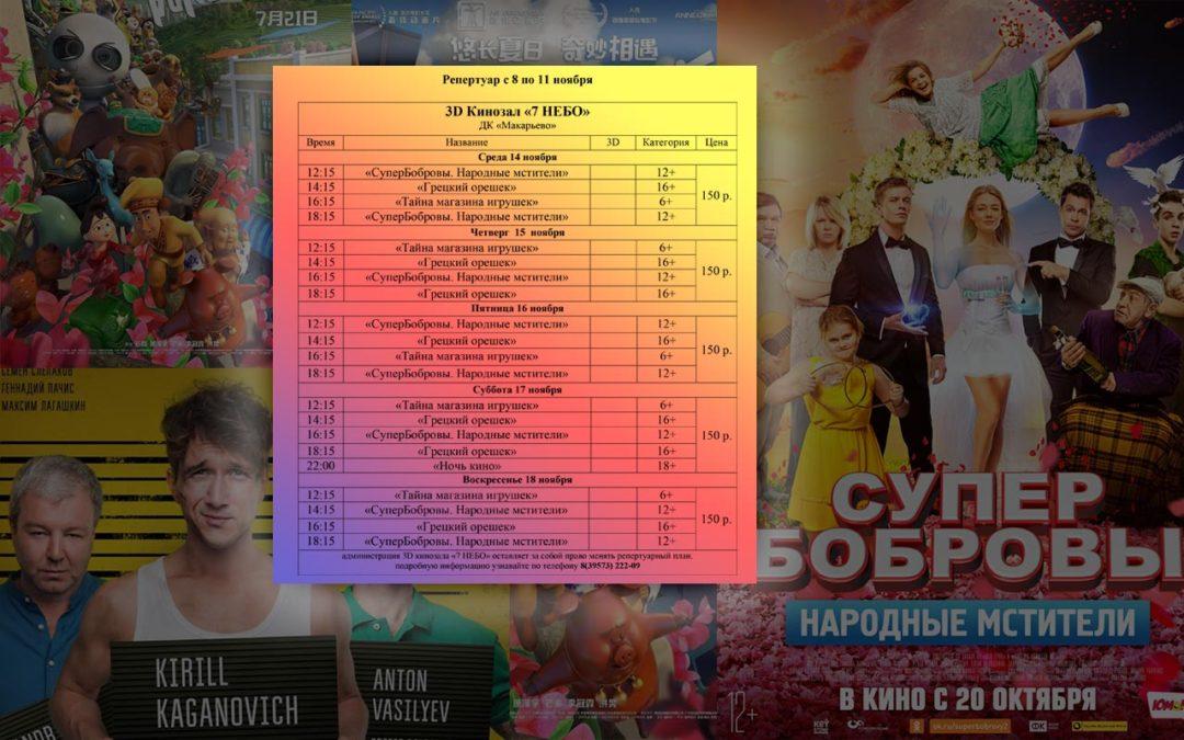 Репертуар 3D Кинозал «7 НЕБО» до 18 ноября