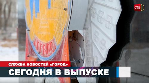 Служба новостей «ГОРОД» от 24 ноября 2018г.