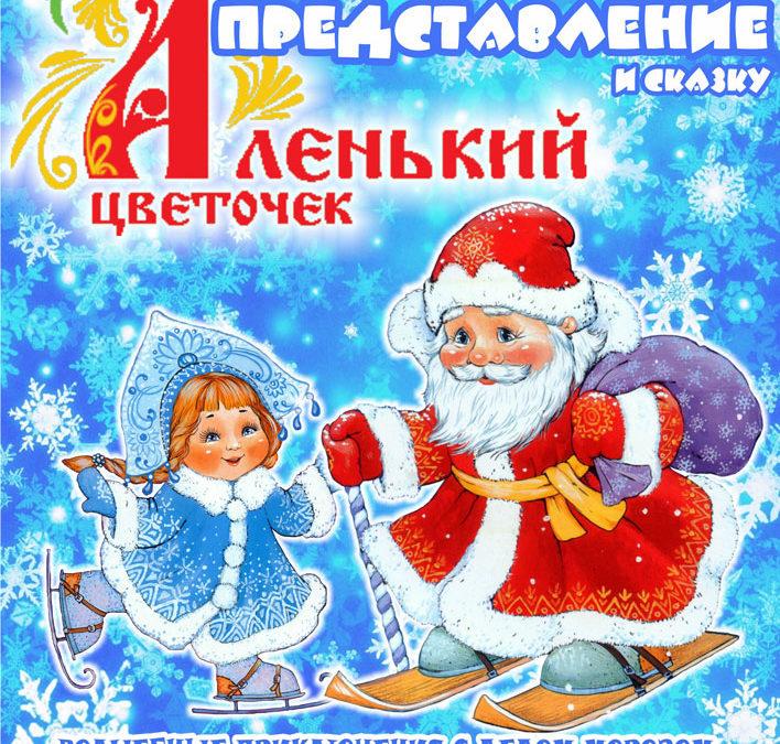 Репертуар Черемховского драматического театра на декабрь и январь