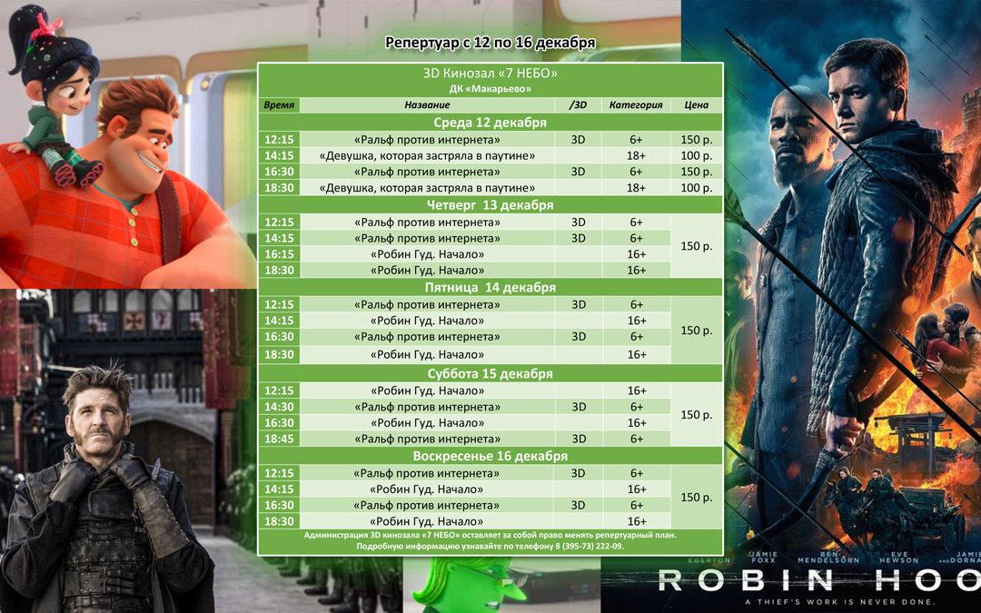 Репертуар 3D Кинозала «7 НЕБО» до 16 декабря