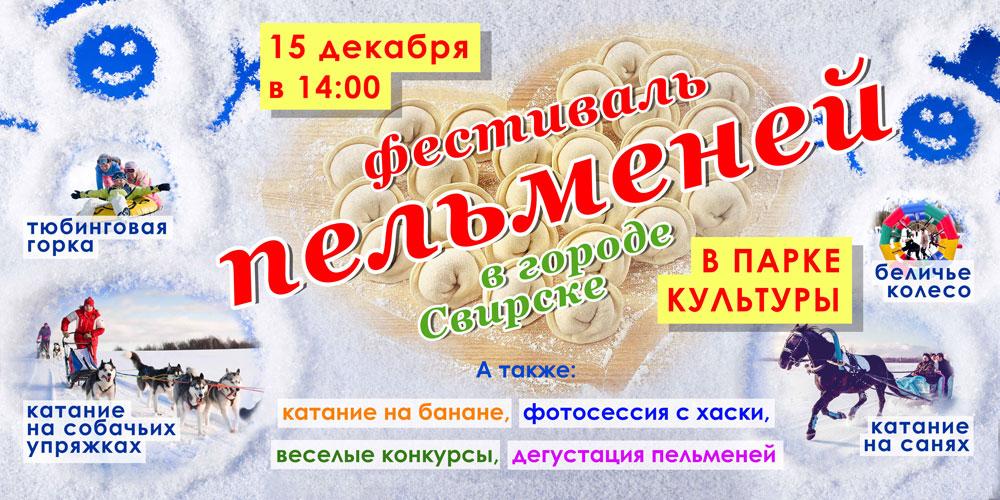 15 декабря фестиваль ПЕЛЬМЕНЕЙ