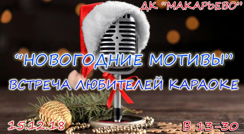 15 декабря встреча любителей караоке в ДК «Макарьево»