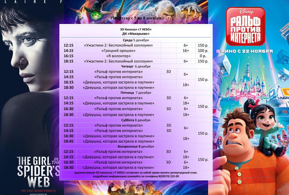 Репертуар Кинозал «7 НЕБО» до 9 декабря