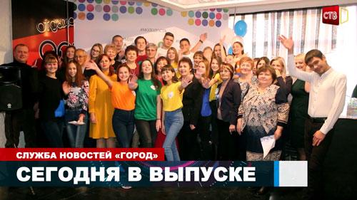 Служба новостей «ГОРОД» от 8 декабря 2018г.