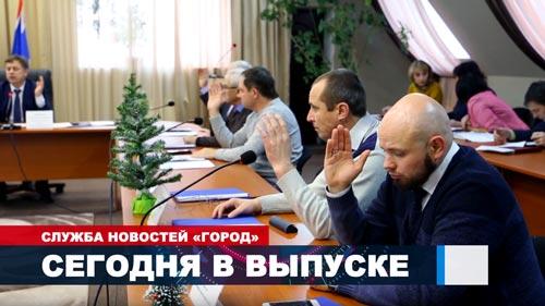 Служба новостей «ГОРОД» от12декабря 2018г.