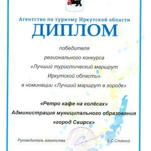Диплом-Городской-маршрут
