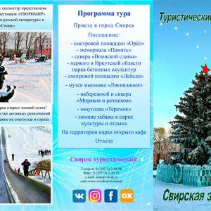 турмаршрут-Свирская-зимушка1-1
